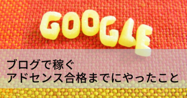 ブログで稼ぐ第一歩、ごーやがGoogleAdSense(グーグルアドセンス)合格までにやったこと【アフィリエイト以外の稼ぎ方】