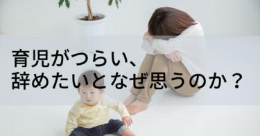 育児(子育て)が辛い、辞めたいとなぜ思うのか?  【結論:価値観の違い、思い込みが原因です】