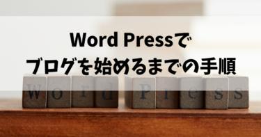 【ブログ始めたい人・初心者必見】WordPressでブログを始めるまでの手順