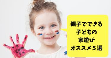 【外出自粛中の過ごし方】親子でできる子どもの家遊びオススメ5選