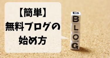 【簡単】無料ブログの始め方(はてなブログで解説)