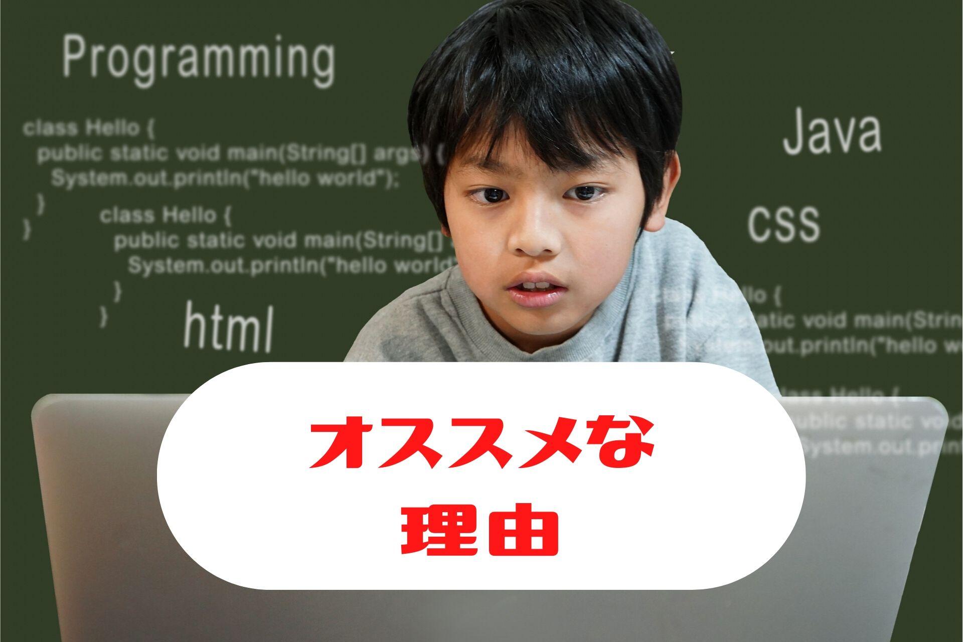 小学生向けプログラミング教室オススメ5選