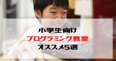 【無料体験あり】小学生向けプログラミング教室オススメ5選!